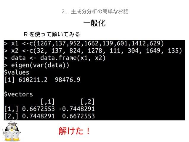 一般化2、主成分分析の簡単なお話R を使って解いてみる解けた!