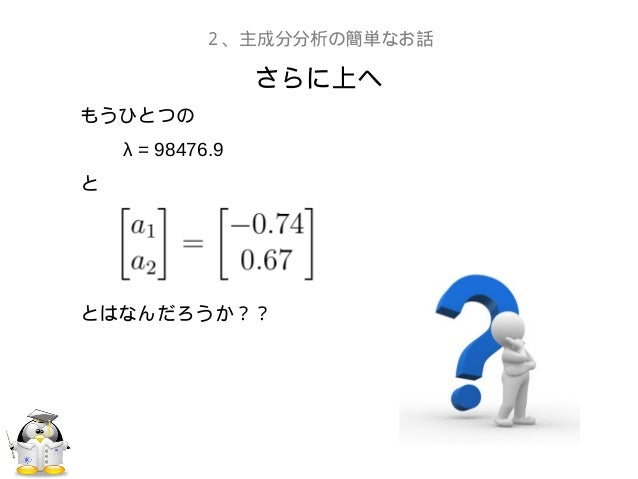 さらに上へ2、主成分分析の簡単なお話もうひとつの   λ = 98476.9ととはなんだろうか??