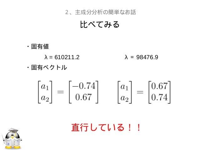 比べてみる2、主成分分析の簡単なお話・固有値    λ = 610211.2         λ = 98476.9・固有ベクトル直行している!!