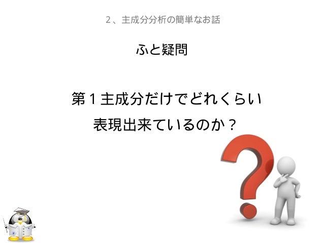 ふと疑問2、主成分分析の簡単なお話第1主成分だけでどれくらい表現出来ているのか?