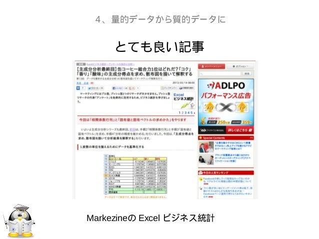 とても良い記事4、量的データから質的データにMarkezineの Excel ビジネス統計