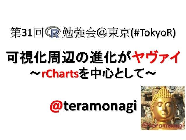 可視化周辺の進化がヤヴァイ~rChartsを中心として~第31回 勉強会@東京(#TokyoR)@teramonagi