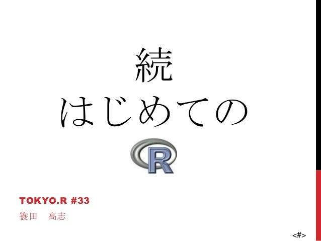 <#> 続 はじめての TOKYO.R #33 簑田 高志