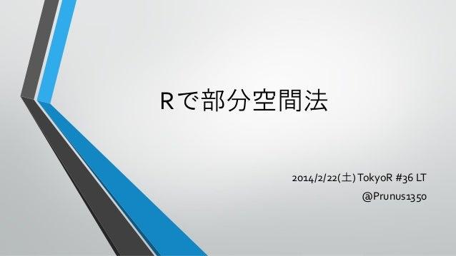 Rで部分空間法 2014/2/22(土) TokyoR #36 LT  @Prunus1350