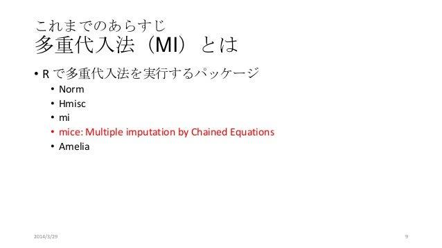 これまでのあらすじ 多重代入法(MI)とは • R で多重代入法を実行するパッケージ • Norm • Hmisc • mi • mice: Multiple imputation by Chained Equations • Amelia 2...