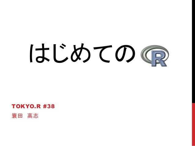 はじめての TOKYO.R #38 簑田 高志
