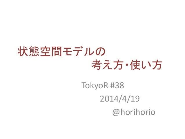 状態空間モデルの 考え方・使い方 TokyoR #38 2014/4/19 @horihorio