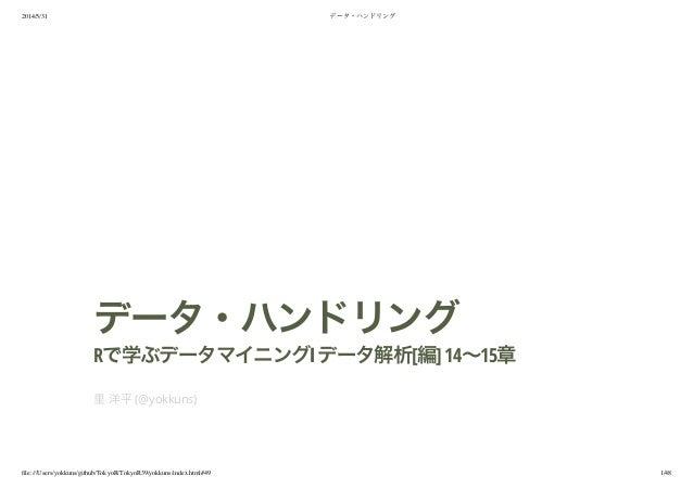 2014/5/31 データ・ハンドリング file:///Users/yokkuns/github/TokyoR/TokyoR39/yokkuns/index.html#49 1/48 データ・ハンドリングRで学ぶデータマイニングⅠデータ解析[...