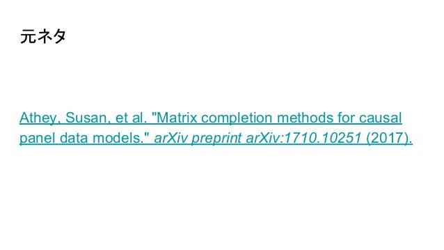 """Matrix Completion Methods for Causal Panel Data Models""の紹介 Slide 3"
