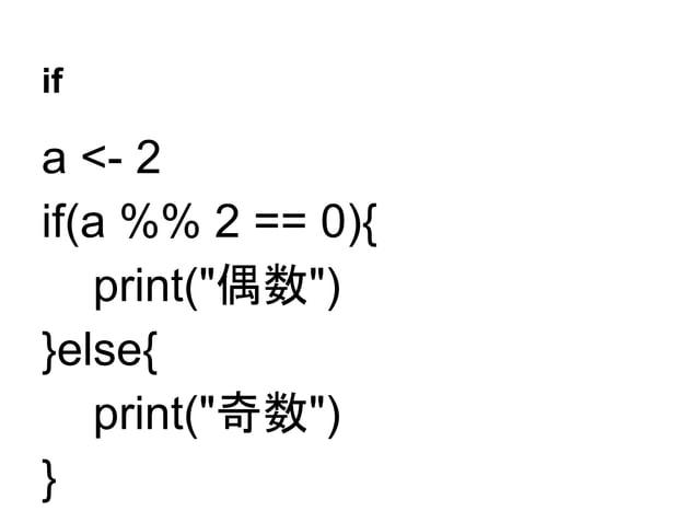 """if  a <- 2  if(a %% 2 == 0){  print(""""偶数"""")  }else{  print(""""奇数"""")  }"""