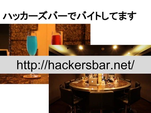 ハッカーズバーでバイトしてます  http://hackersbar.net/