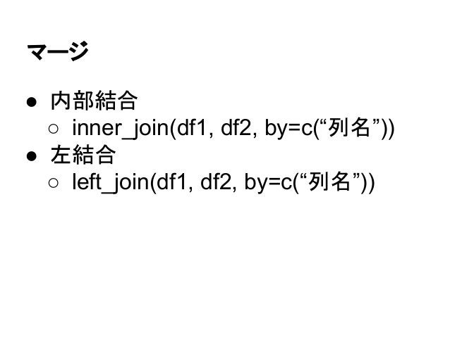 """マージ  ● 内部結合  ○ inner_join(df1, df2, by=c(""""列名""""))  ● 左結合  ○ left_join(df1, df2, by=c(""""列名""""))"""