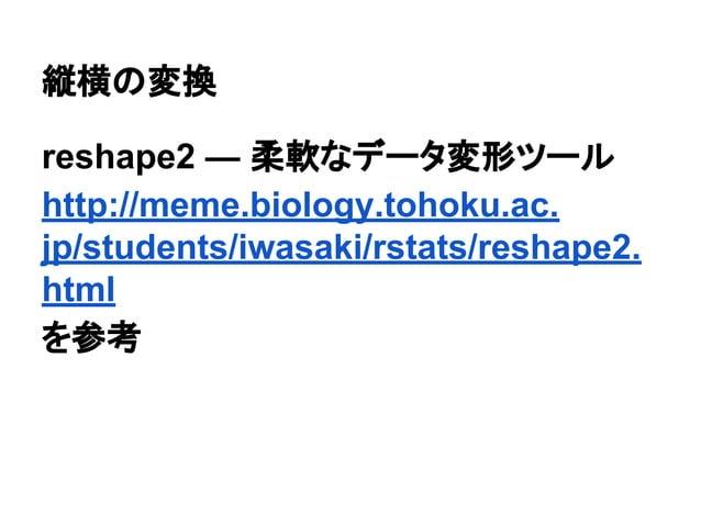 縦横の変換  reshape2 — 柔軟なデータ変形ツール  http://meme.biology.tohoku.ac.  jp/students/iwasaki/rstats/reshape2.  html  を参考