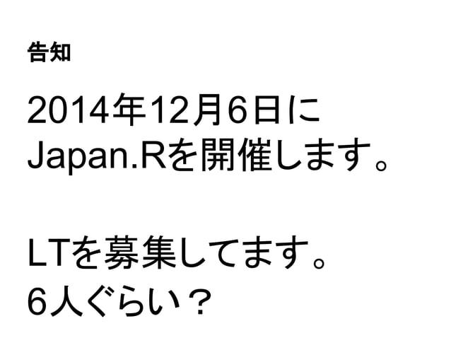 告知  2014年12月6日に  Japan.Rを開催します。  LTを募集してます。  6人ぐらい?