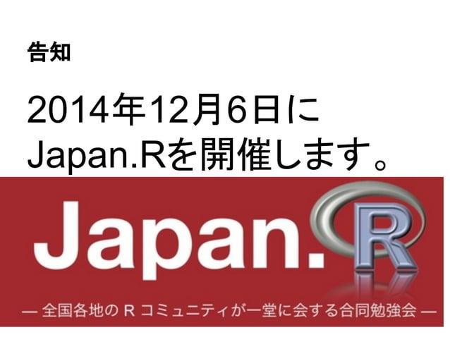告知  2014年12月6日に  Japan.Rを開催します。