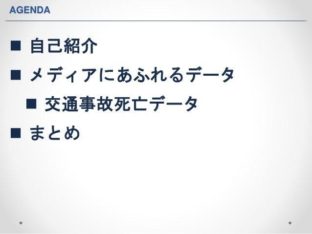 Tokyor42_r_datamining_18 Slide 2