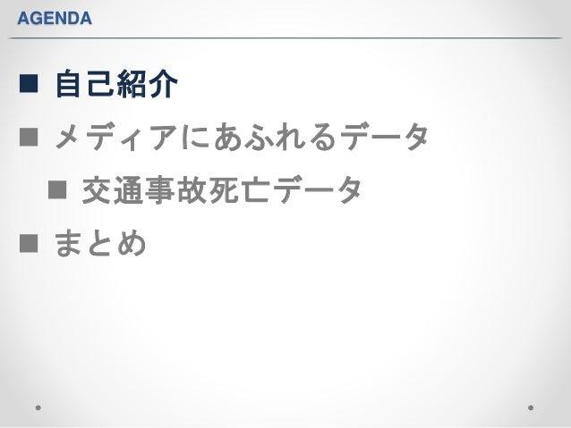 Tokyor42_r_datamining_18 Slide 3