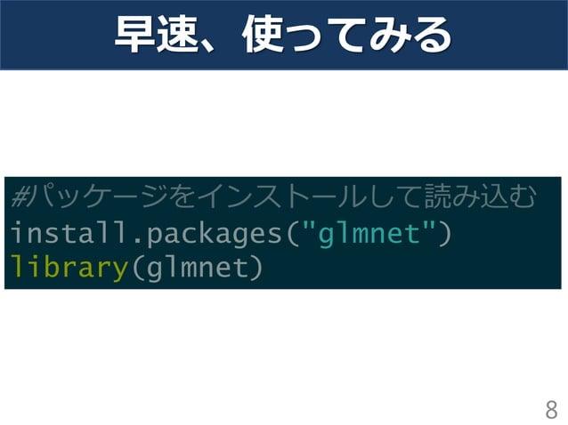 """早速、使ってみる 8 #パッケージをインストールして読み込む install.packages(""""glmnet"""") library(glmnet)"""