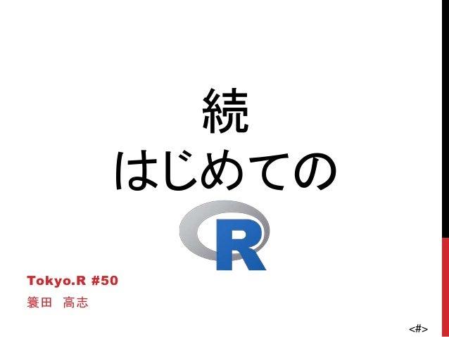 <#> 続 はじめての Tokyo.R #50 簑田 高志
