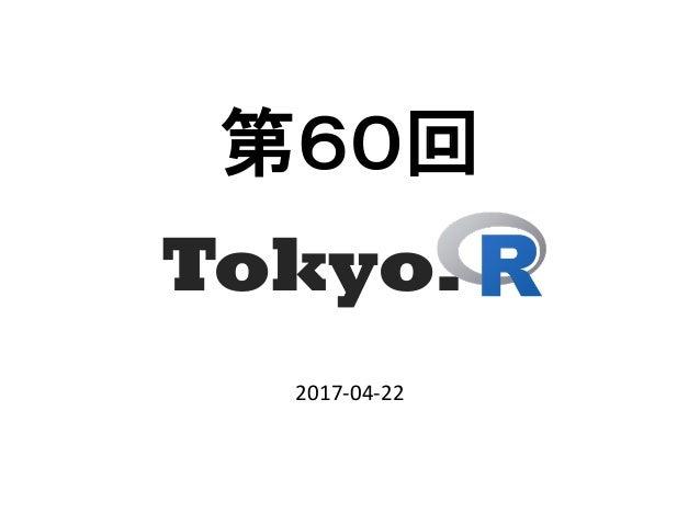 第60回 2017-04-22 Tokyo.