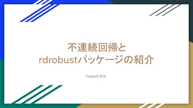 不連続回帰と rdrobustパッケージの紹介 TokyoR #74