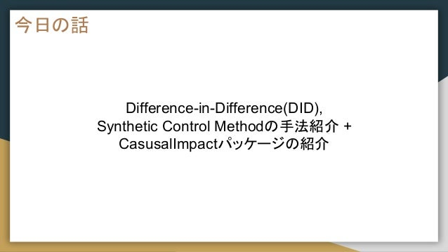 DID, Synthetic Control, CausalImpact Slide 3