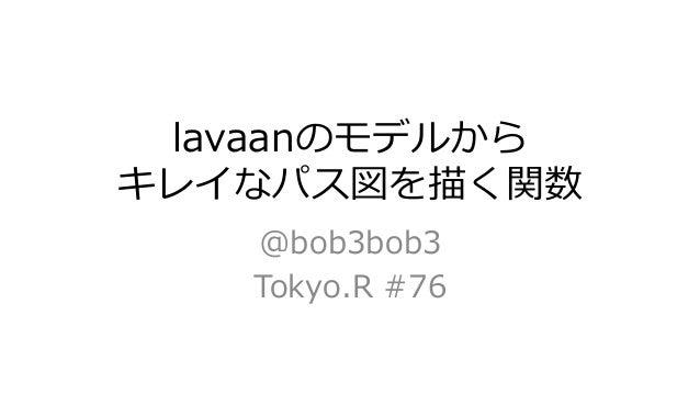 lavaanのモデルから キレイなパス図を描く関数 @bob3bob3 Tokyo.R #76