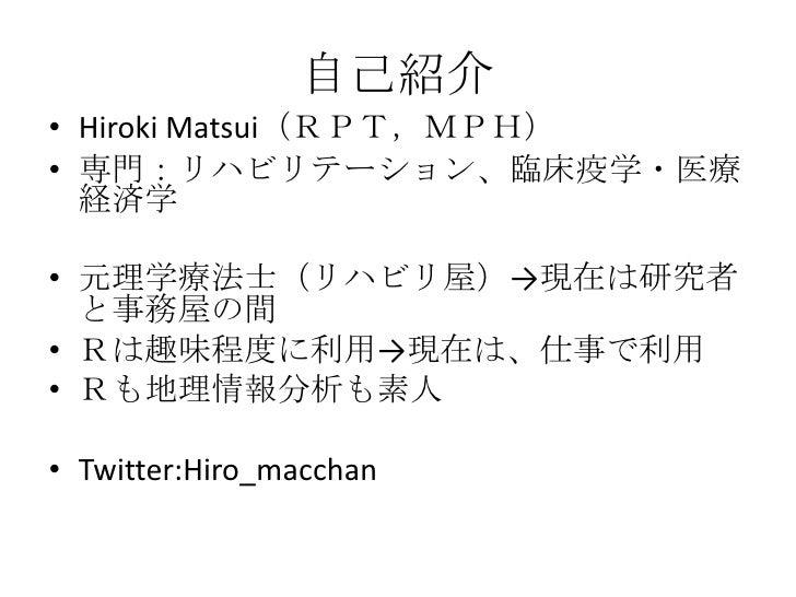 Tokyo r hiromatsu Slide 2