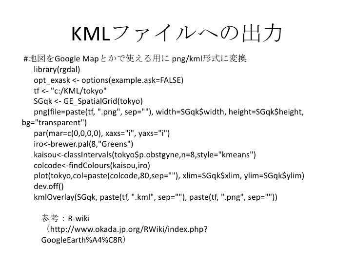 KMLファイルへの出力<br /> #地図をGoogle Mapとかで使える用に png/kml形式に変換<br />      library(rgdal)<br />      opt_exask <- options(example.as...