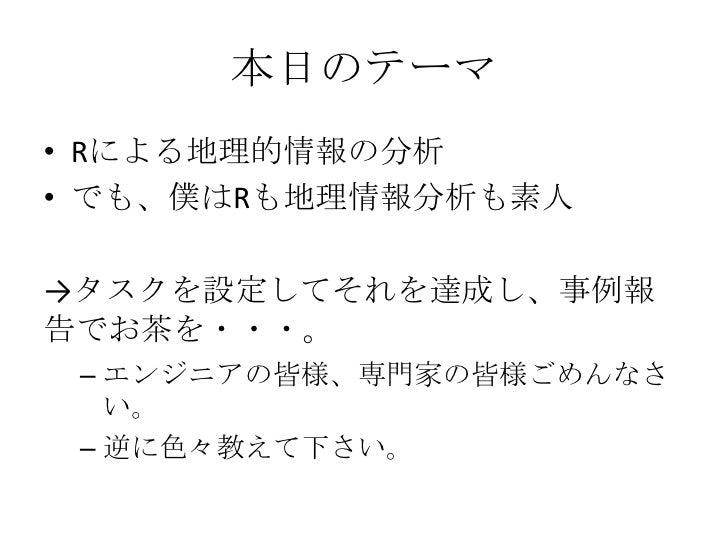 Tokyo r hiromatsu Slide 3