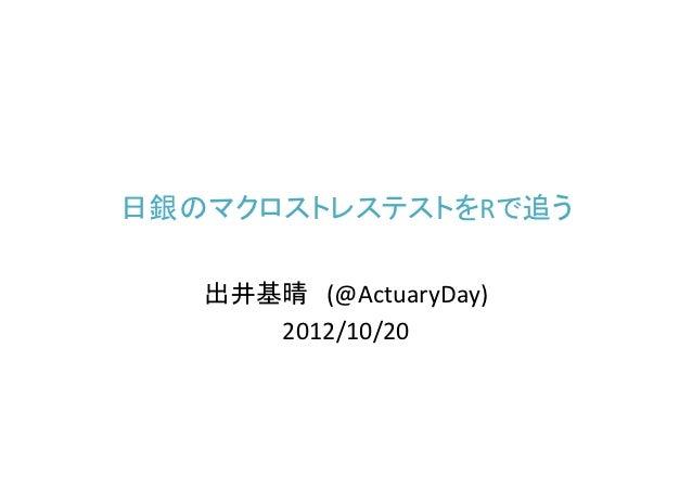 日銀のマクロストレステストをRで追う   出井基晴 (@ActuaryDay)      2012/10/20