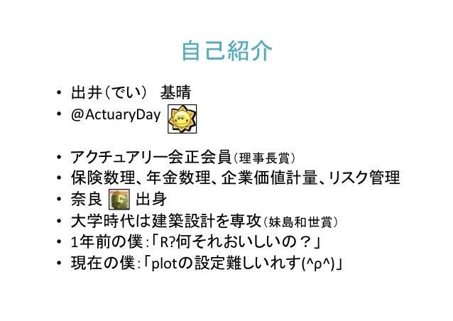 TokyoR_日銀のマクロストレステストをRで追う Slide 2