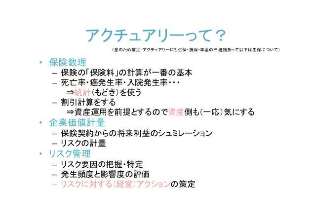 TokyoR_日銀のマクロストレステストをRで追う Slide 3