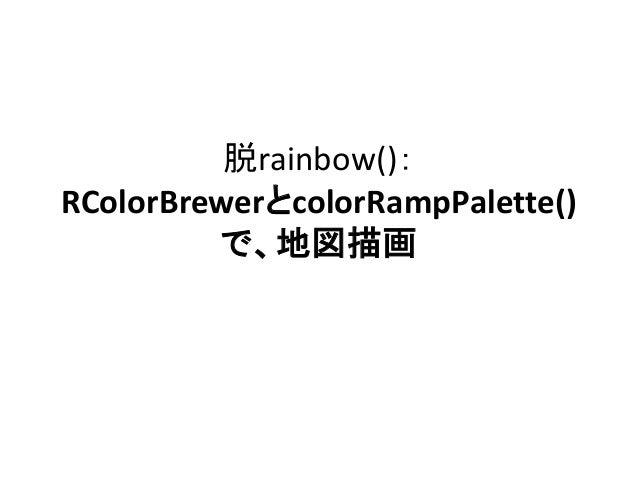 脱rainbow():  RColorBrewerとcolorRampPalette()  で、地図描画