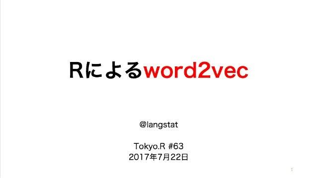 Rによるword2vec
