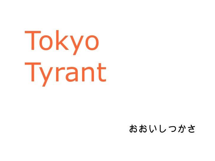 Tokyo Tyrant おおいしつかさ
