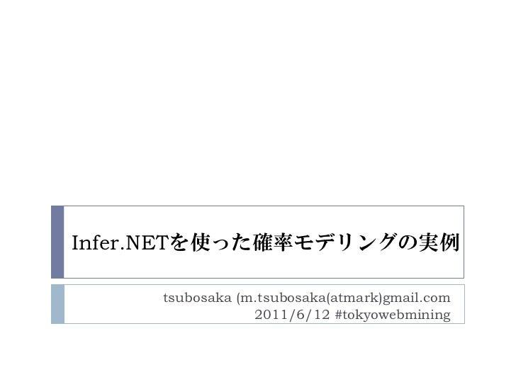 Infer.NETを使った確率モデリングの実例     tsubosaka (m.tsubosaka(atmark)gmail.com                 2011/6/12 #tokyowebmining
