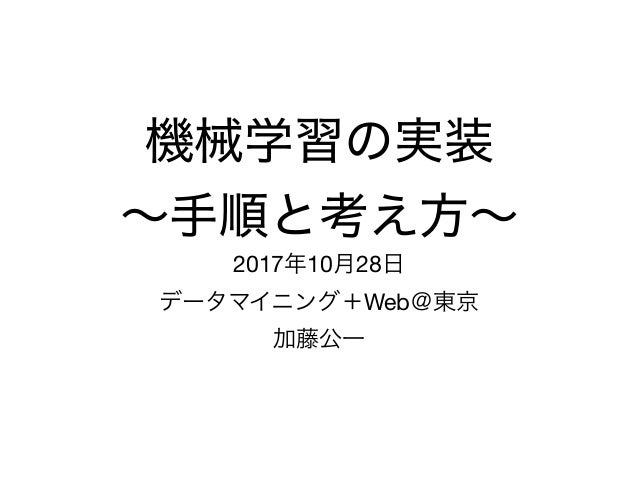 2017 10 28   Web