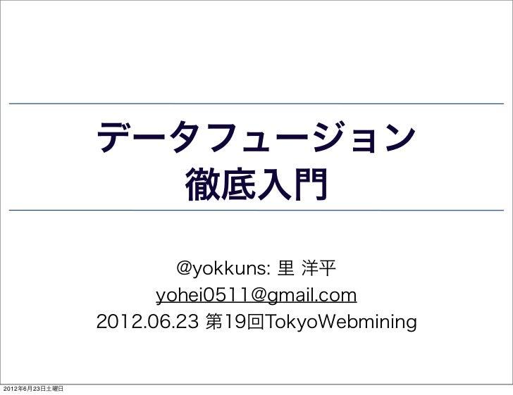 データフュージョン                  徹底入門                        @yokkuns: 里 洋平                      yohei0511@gmail.com            ...