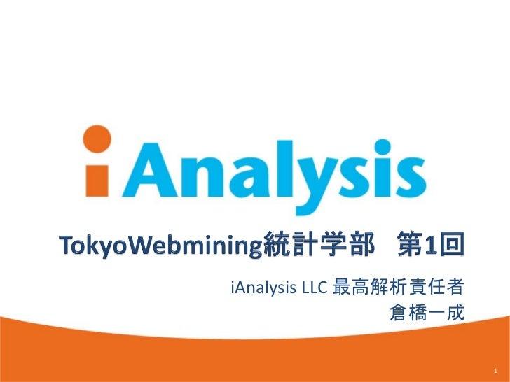 iAnalysis LLC 最高解析責任者                 倉橋一成                        1
