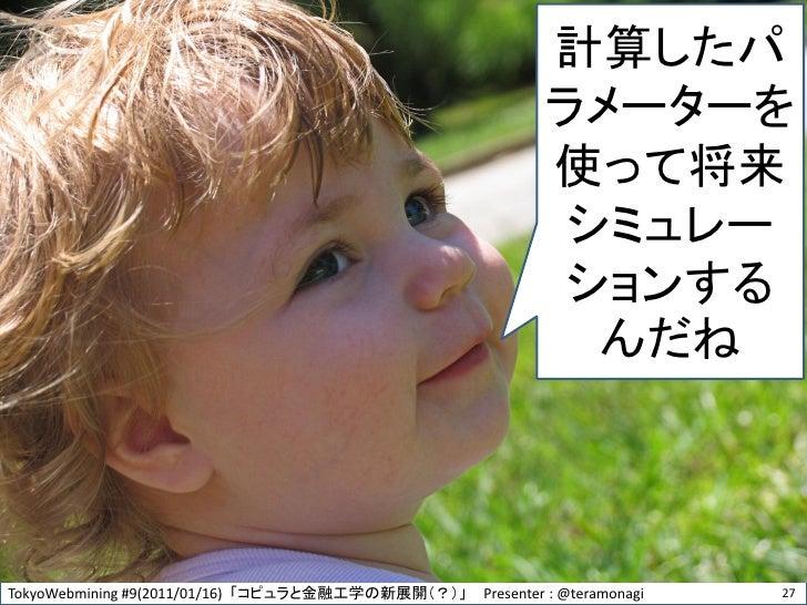 コピュラと金融工学の新展開(?)
