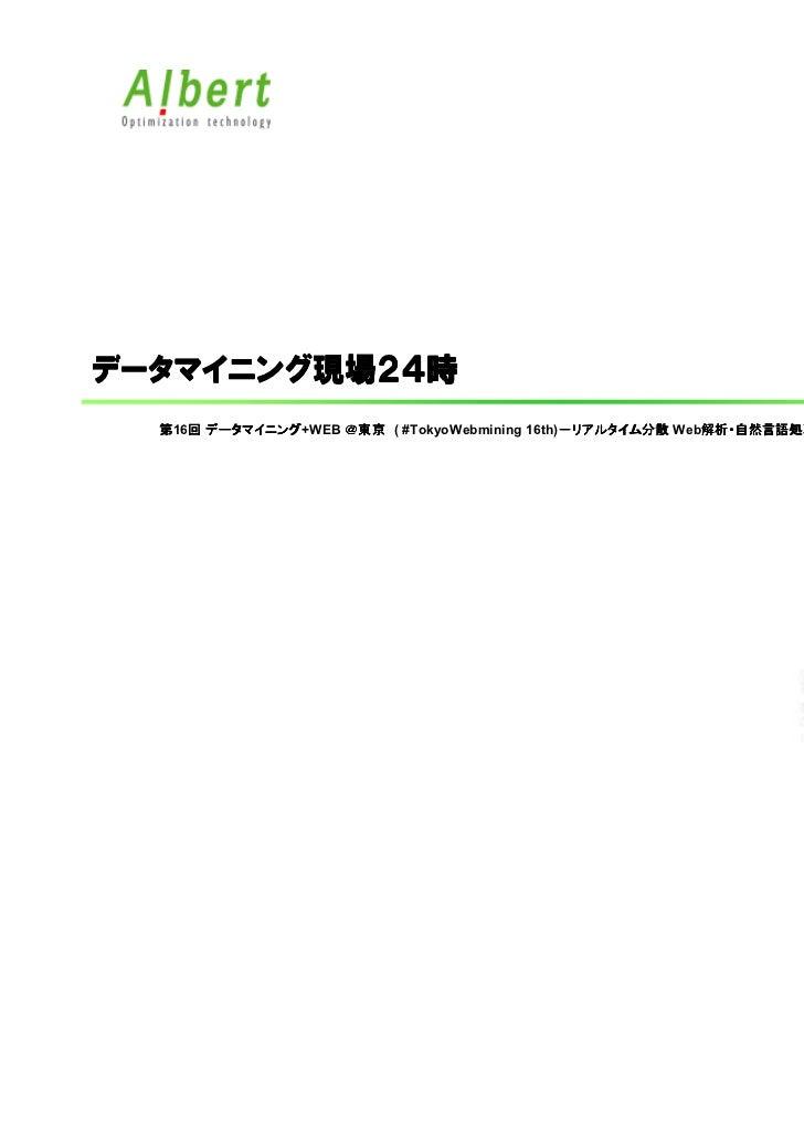 データマイニング現場24時データマイニング現場24時        現場24     回 データマイニング+WEB @東京 ( #TokyoWebmining 16th)-リアルタイム分散 Web解析・自然言語処理 祭り-  第16回 データマ...
