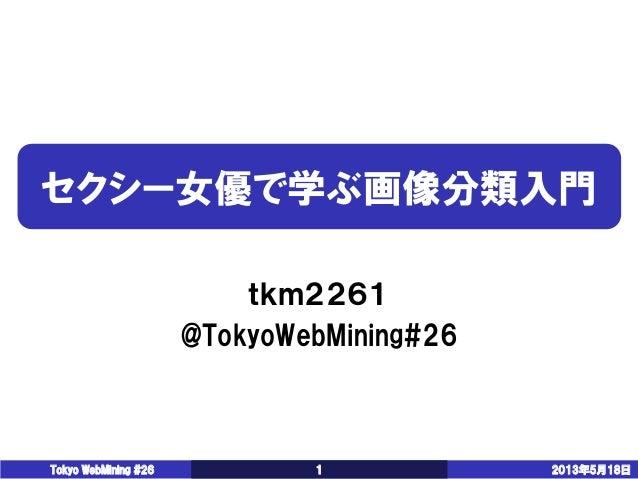 セクシー女優で学ぶ画像分類入門tkm2261@TokyoWebMining#262013年5月18日Tokyo WebMining #26 1