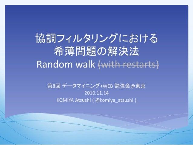 TokyoWebmining#8 協調フィルタリングにおける希薄問題の解決法 - Random walk