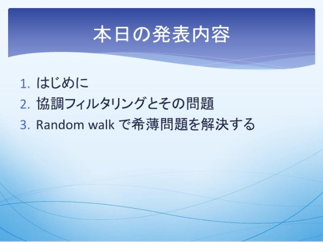 TokyoWebmining#8 協調フィルタリングにおける希薄問題の解決法 - Random walk Slide 2