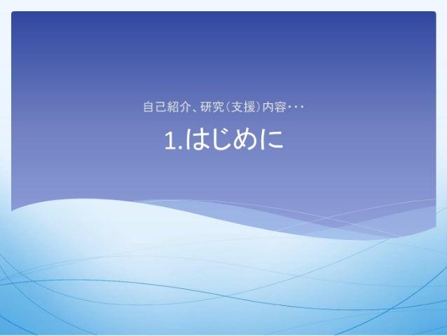 TokyoWebmining#8 協調フィルタリングにおける希薄問題の解決法 - Random walk Slide 3