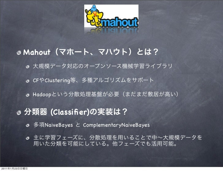 Mahout                Mahout                  CF Clustering                  Hadoop                        (Classifier)    ...