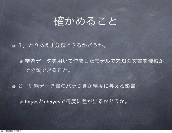bayes   cbayes2011   1   23