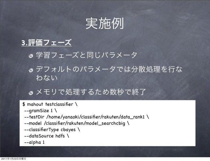 3.                $ mahout testclassifier                  --gramSize 1                  --testDir /home/yanaoki/classifier/...