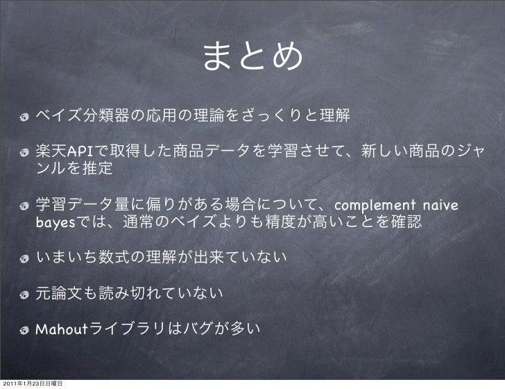 API                      complement naive           bayes           Mahout2011   1   23